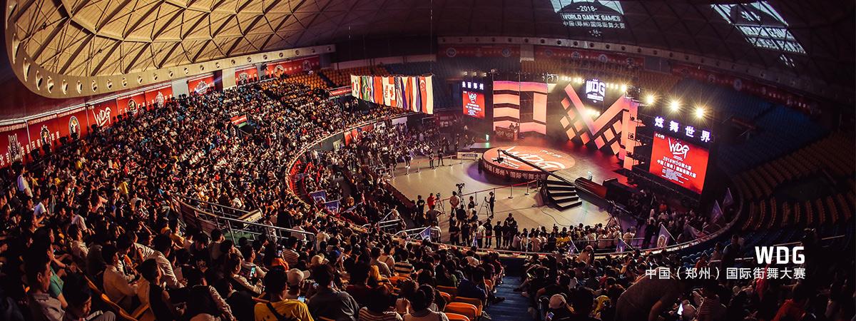 中国舞蹈家协会街舞委员会幻灯片