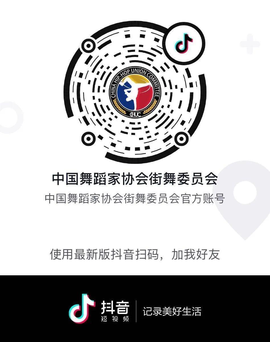 中国舞蹈家协会街舞委员会关于进一步加强和引导 抗击新冠肺炎疫情主题舞蹈创作的通知