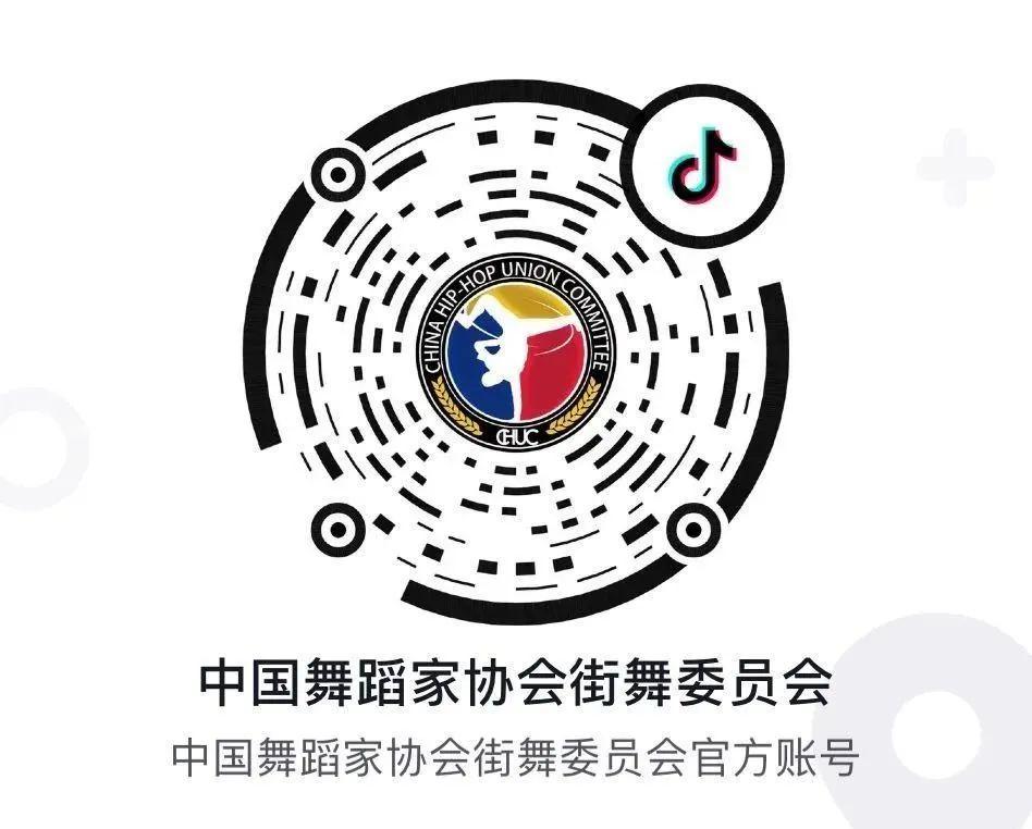 """关于召开""""舞动山城""""街舞文化季—新兴领域青年交流活动的通知"""