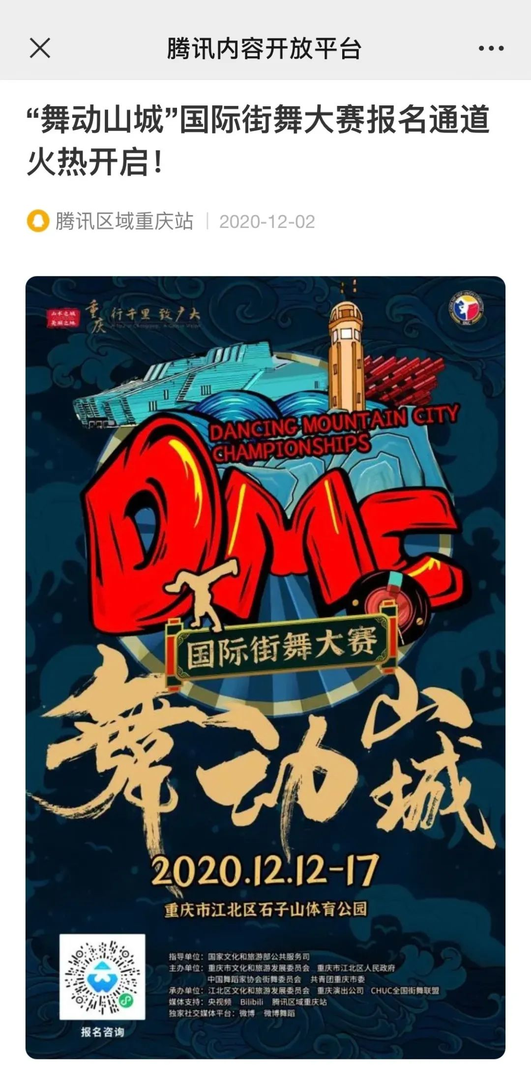 """【购票通道开启】""""舞动山城""""国际街舞大赛火热来袭!"""