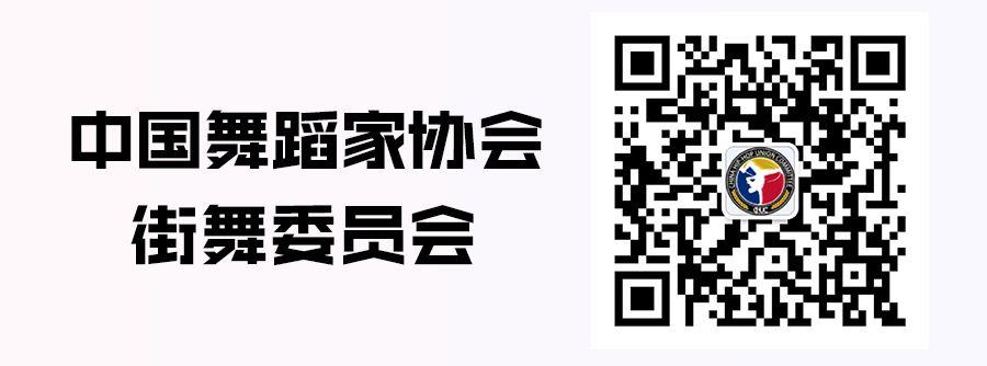【购票通道开启】不负热爱,逆流而上——2020 中国街舞盛典