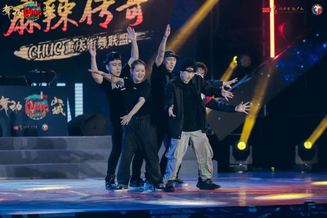 """DMC""""舞动山城""""国际街舞大赛圆满落幕!首创省级联盟对抗赛嗨炸全场!"""